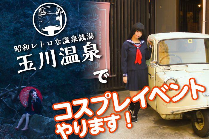酒井_コスプレイベントブログ用