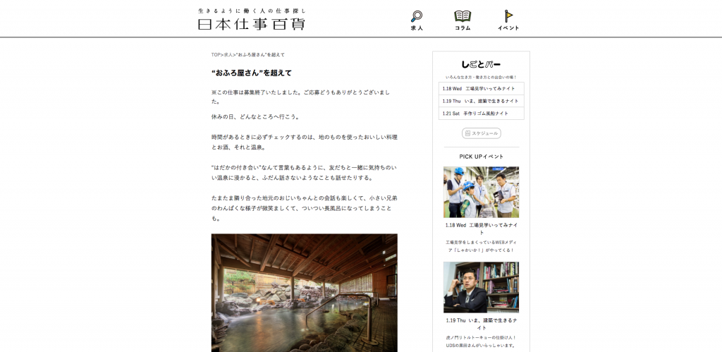 "FireShot Capture 072 - ""おふろ屋さん""を超えて « 日本仕事百貨 - http___shigoto100.com_2015_10_onsendojo-2.html"