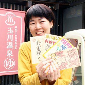 Aoi Yasue