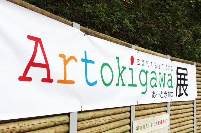 artokigawa展
