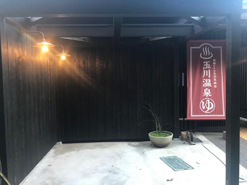 玉川リニューアル37