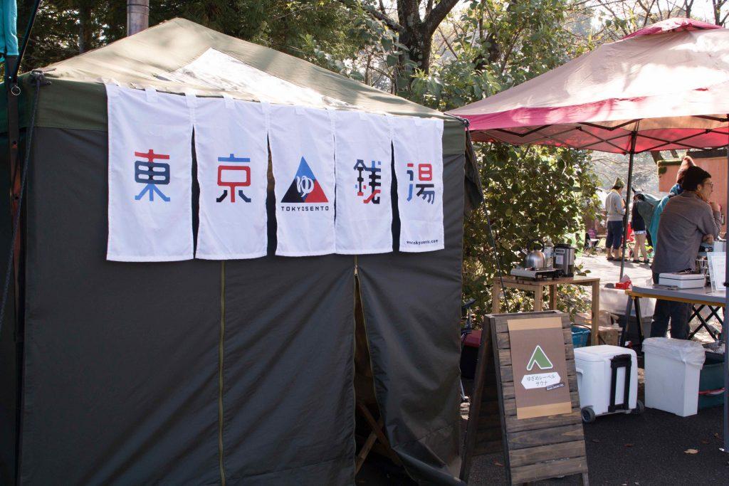 26東京銭湯_モバイルサウナフェス