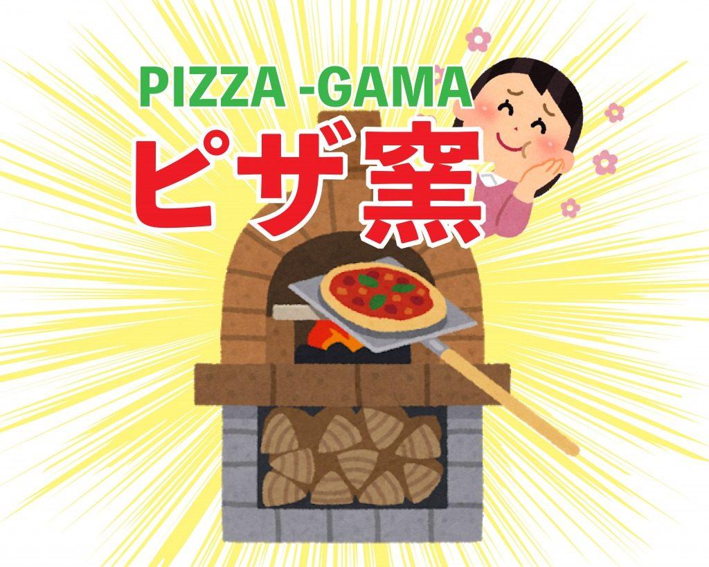 pizza-zu-1