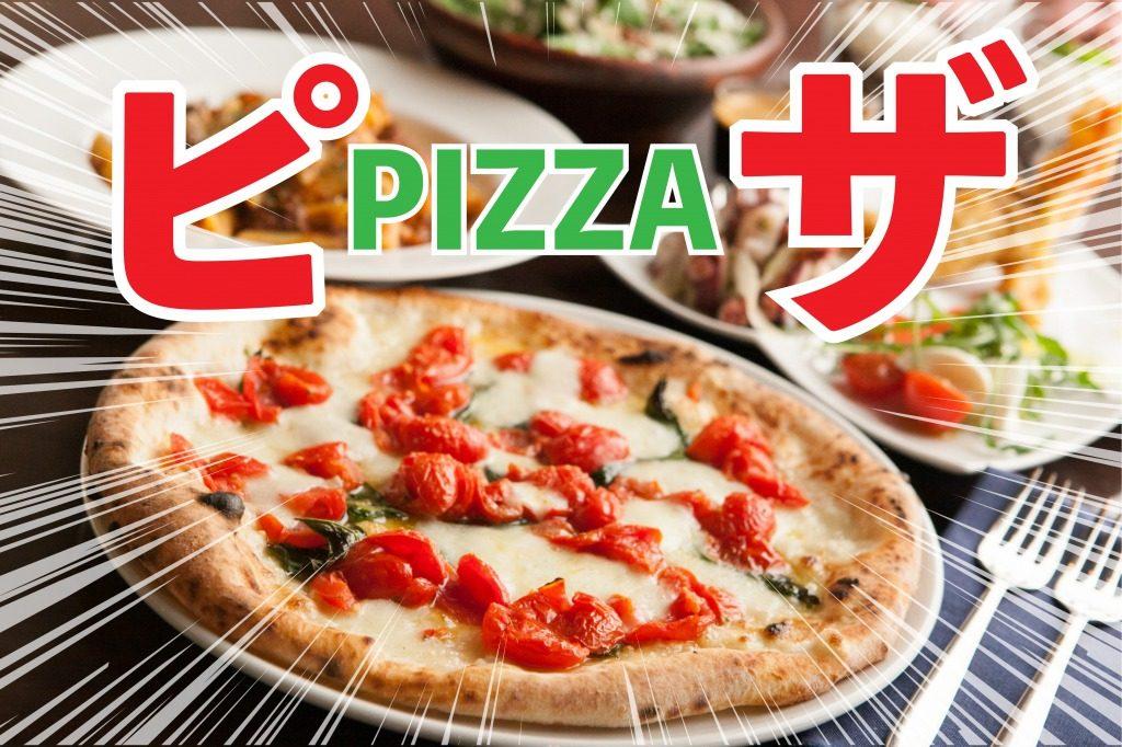 pizza-zu-2