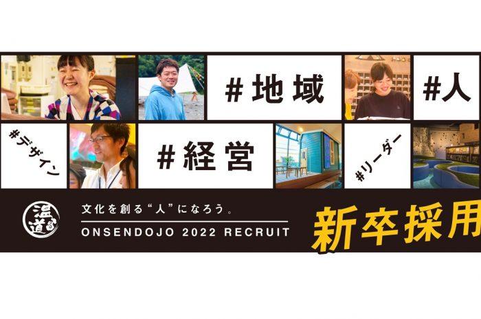 【22新卒採用】ブログ記事アイキャッチ画像_210119