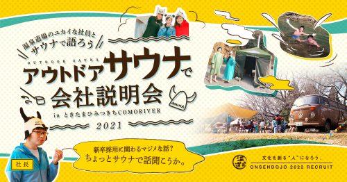 【facebook】sauna_onsendojo_22recruit_ver2_アートボード 1 のコピー 8