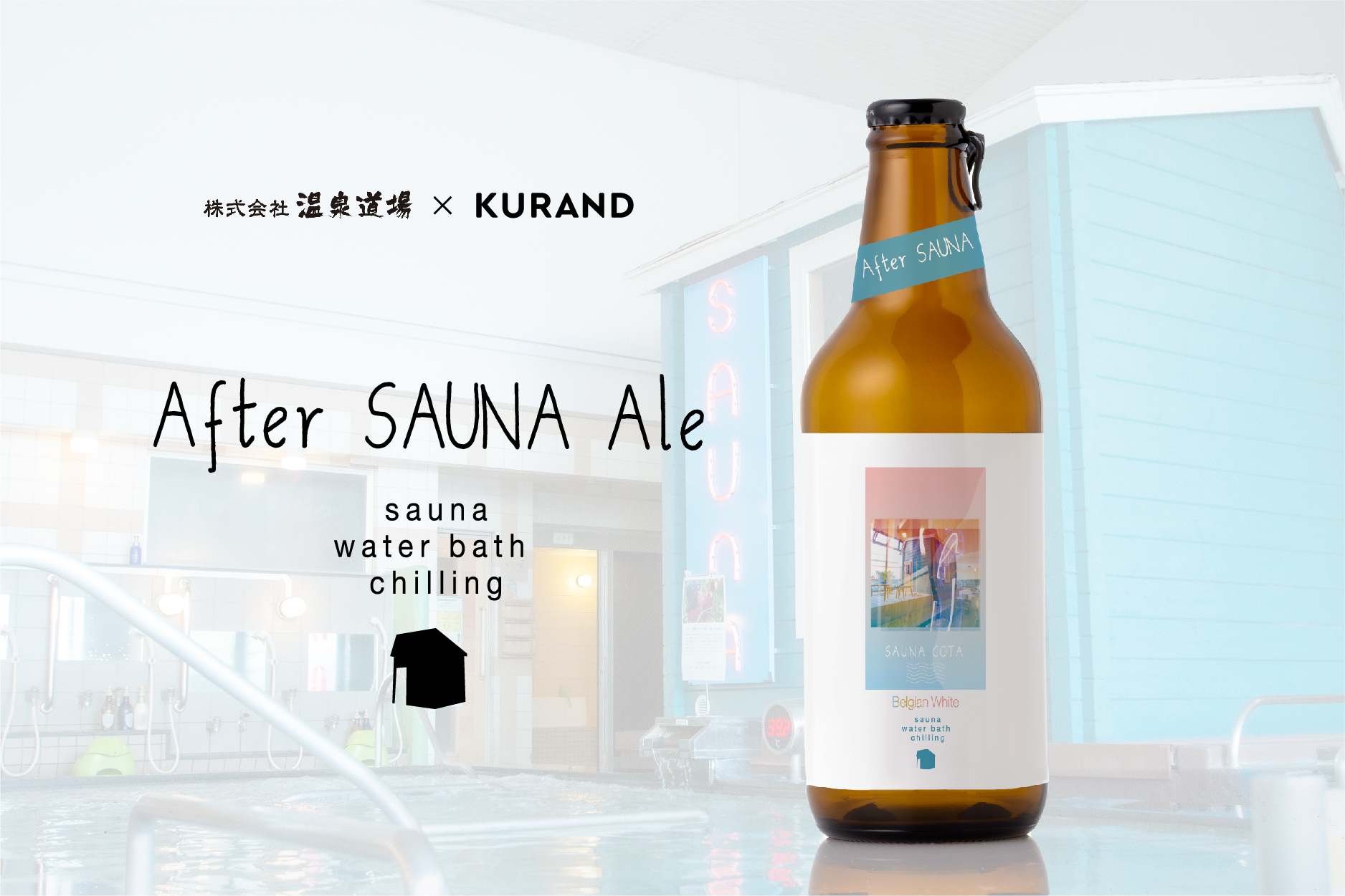 after_sauna_ale_アイキャッチ